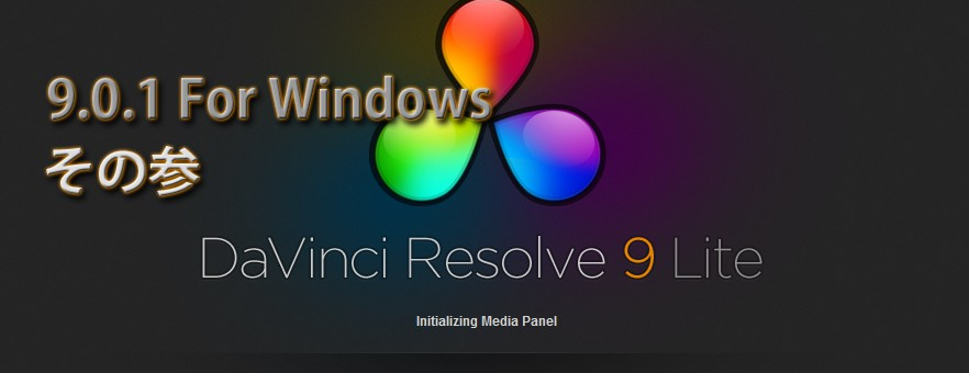 DaVinci Resolve Lite 9.0.1 for Windows 3